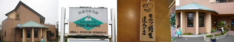 susono_shop.jpg